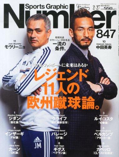 Sports Graphic Number (スポーツ・グラフィック ナンバー) 2014年 2/27号 [雑誌]の詳細を見る