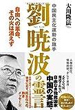 中国民主化運動の旗手 劉暁波の霊言  ―自由への革命、その火は消えず― (OR books)