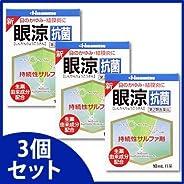 【第2類医薬品】新眼涼抗菌 10mL ×3