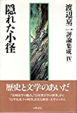 渡辺京二評論集成 (4)