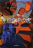 井戸の中の虎下 (サリー・ロックハートの冒険3) (創元ブックランド)