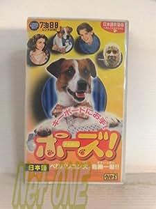 ポーズ!~おしゃべりパソコン犬危機一髪!!~【日本語吹替版】 [VHS]