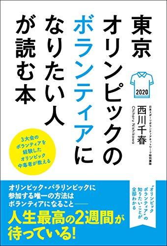 東京オリンピックのボランティアになりたい人が読む本