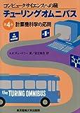 計算機科学の応用 (チューリングオムニバス―コンピュータサイエンスの旅)