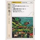 向田邦子 2―[録音資料] [新潮カセットブック] (新潮カセットブック M- 1-2)