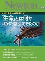「生命」とは何かいかに進化してきたのか―最初の生命から哺乳類まで (Newton別冊)