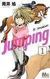 Jumping[ジャンピング] 1 (マーガレットコミックス)