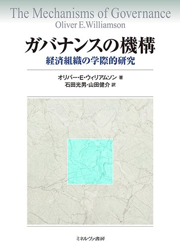 ガバナンスの機構:経済組織の学際的研究 (国際産業関係研究所叢書 第 2巻)の詳細を見る