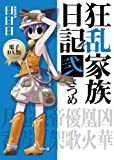 狂乱家族日記弐さつめ 電子DX版<狂乱家族日記 電子DX版> (ファミ通文庫)