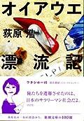 荻原浩『オイアウエ漂流記』の表紙画像