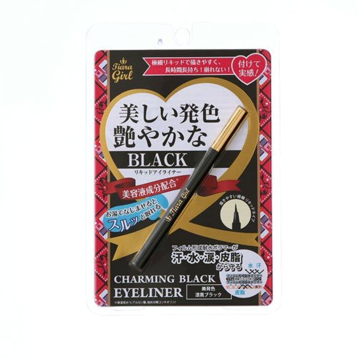 自分の力ですべてをする振るう密度お得な2本セット 美容液成分配合 ティアラガール チャーミング ブラック アイライナー 0.4g