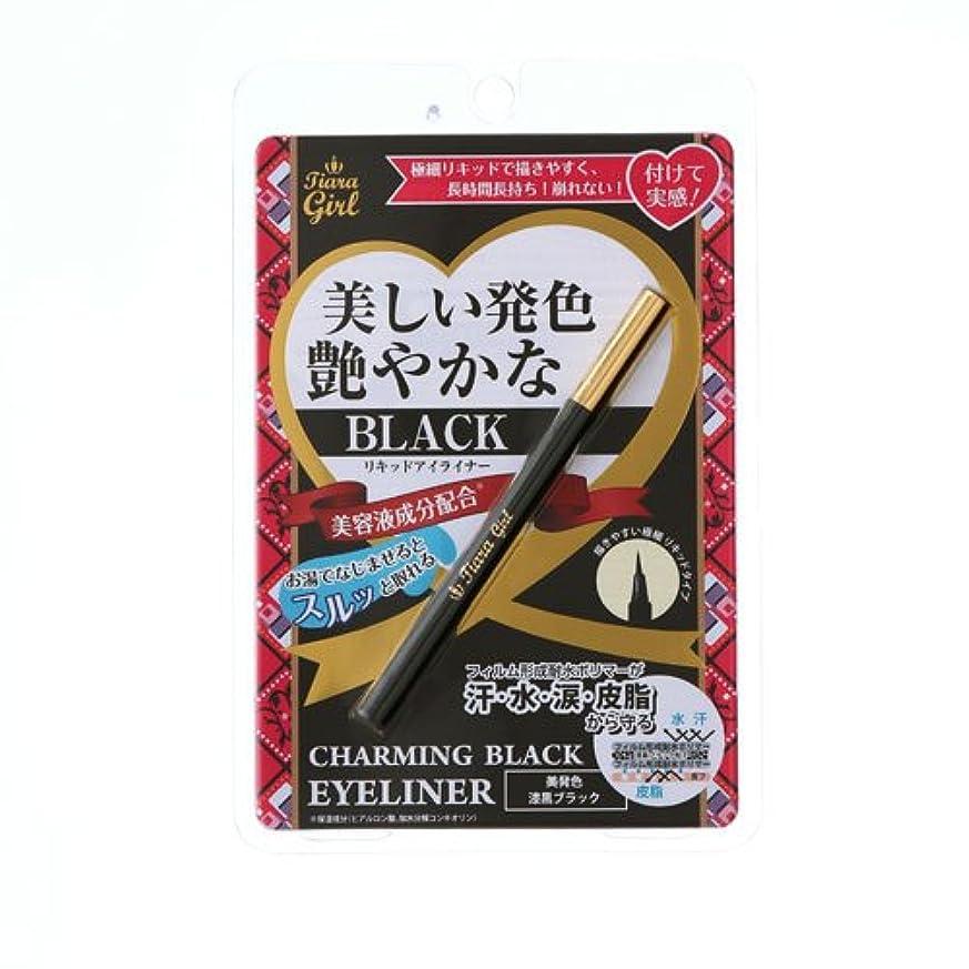 注ぎます販売員鬼ごっこお得な2本セット 美容液成分配合 ティアラガール チャーミング ブラック アイライナー 0.4g