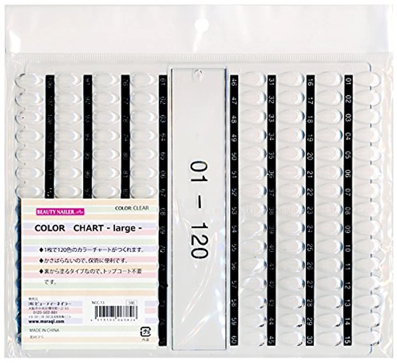 キャビン過度の後継カラーチャート ラージ(NCC-13)