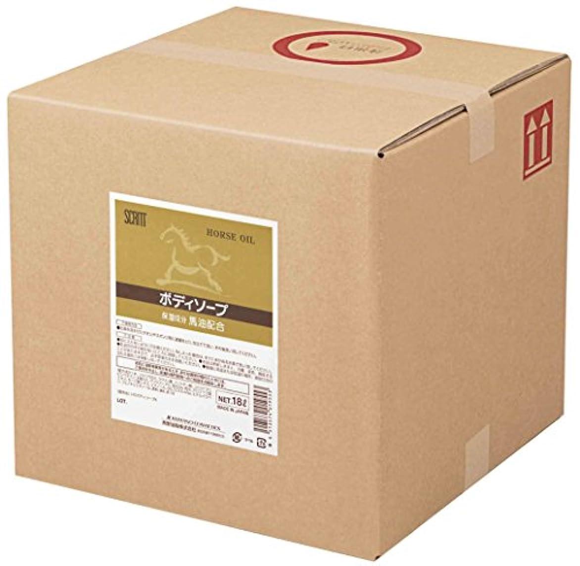 あらゆる種類のスーパー申請者熊野油脂 業務用 SCRITT(スクリット) 馬油ボディソープ 18L
