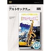 アルトサックス入門 [DVD]