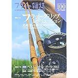 フライの雑誌 100(2013夏秋号) 特集:フラット・グリップ・レボリューション島崎憲司郎