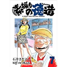 素振りの徳造 7巻 (石井さだよしゴルフ漫画シリーズ)