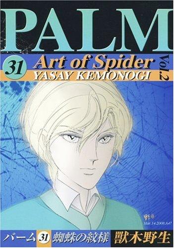 パーム (31) 蜘蛛の紋様 (2) (ウィングス・コミックス)の詳細を見る