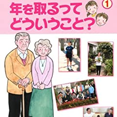 もっと知りたい!お年よりのこと〈1〉年を取るってどういうこと?
