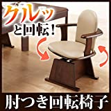 雑貨 インテリア 椅子 回転 木製 高さ調節機能付き 肘付きハイバック回転椅子 肘掛 ダイニングチェア こたつチェア イス 一人用 レザー 背もたれ ダイニングこたつ 炬燵 ハイタイプ