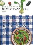 【バーゲンブック】 おうち野菜でかんたんごはん