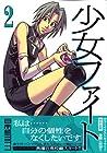 少女ファイト 第2巻