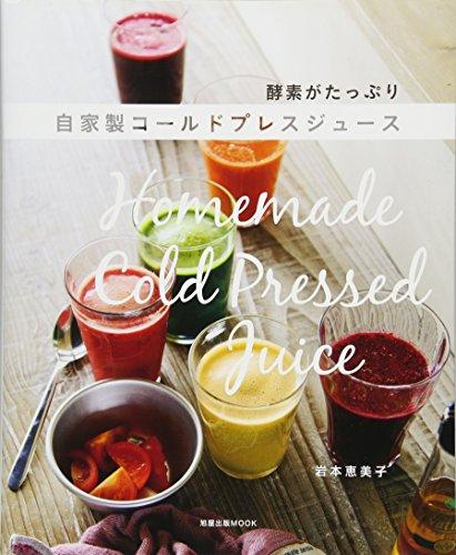 自家製コールドプレスジュース~酵素がたっぷり (旭屋出版MO...