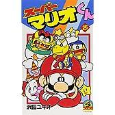 スーパーマリオくん (25) (コロコロドラゴンコミックス)