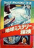 地球ミステリー探検―なぞ驚異 (ジュニアチャンピオンコース)