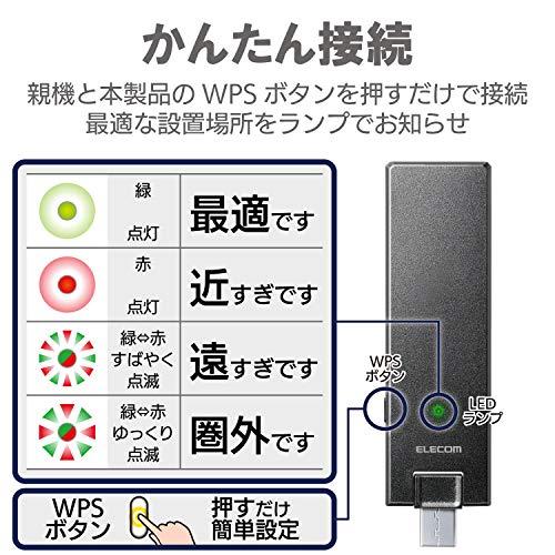 『エレコム WiFi 無線LAN 中継器 11ac/n/a/g/b ac1200 867+300Mbps ブラック 小型モデル デュアルバンド WTC-1167US-B』の3枚目の画像