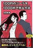 100円のコーラを1000円で売る方法 (中経の文庫) 画像