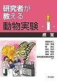 共立出版 神崎 亮平 感 覚 (研究者が教える動物実験)の画像
