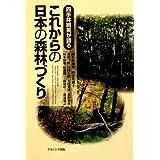 四手井綱英が語る これからの日本の森林づくり