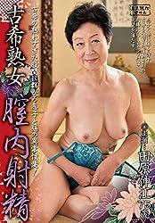 古希熟女膣内射精 田原伸江  [DVD]
