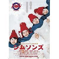houti662 邦画映画チラシ[シムソンズ」加藤ローサ