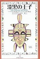 漆黒の王子―アフリカの吟遊詩人=グリオ36の物語