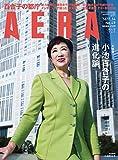 AERA(アエラ) 2016年 11/14 号 [雑誌]