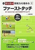 ファーストタッチ―ボールコントロールから次のアクションへ (シリーズ サッカー実戦力を極める)