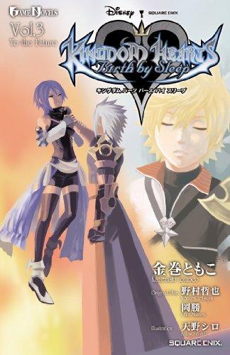 小説 キングダム ハーツ Birth by Sleep Vol.3 To the Future (ゲームノベルズ)