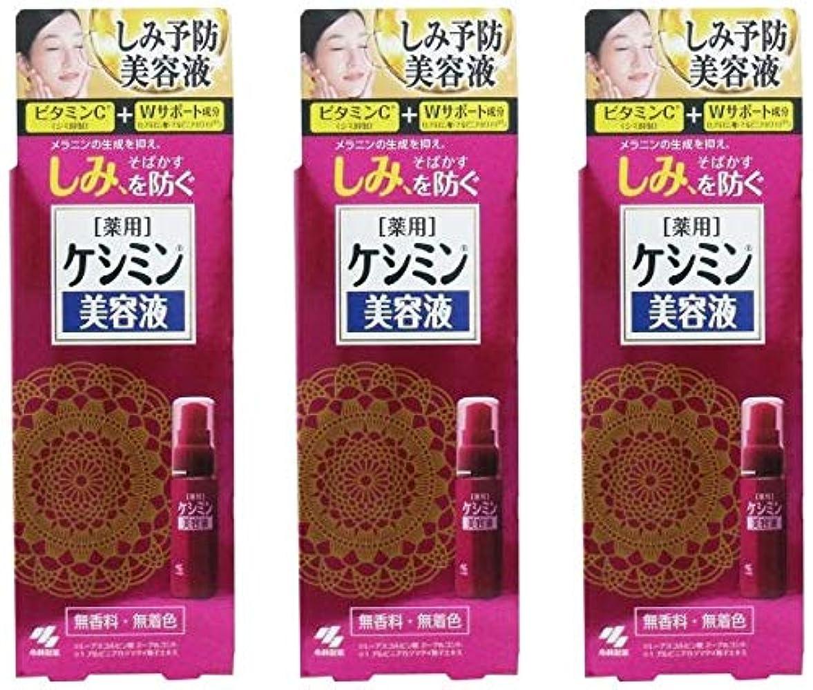 幹廃止する成分【まとめ買い】ケシミン美容液 シミを防ぐ 30ml 【医薬部外品】【×3個】