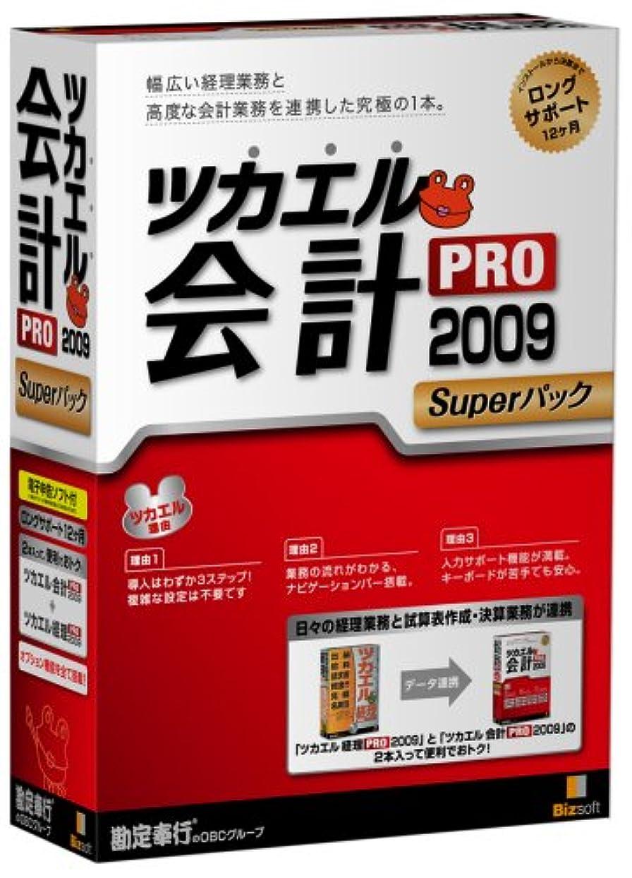 匿名バック協同ツカエル会計 PRO 2009 Superパック
