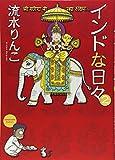 インドな日々 2 (HONWARA Comics)