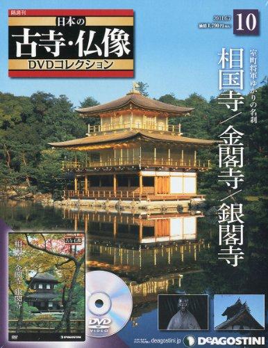 日本の古寺仏像DVDコレクション 10号 (相国寺/金閣寺/銀閣寺) [分冊百科] (DVD付)