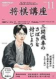 NHK将棋講座 2018年 11 月号 [雑誌]
