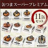 K&K 国分 缶詰 缶つまスーパープレミアムギフトセット 11缶 S-11(1ケース)