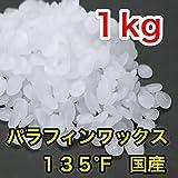 粉末顔料のオマケ付き!パラフィンワックス135°Fペレット状 キャンドルのある暮らし キャンドル 手作り 日本製 (1kg)