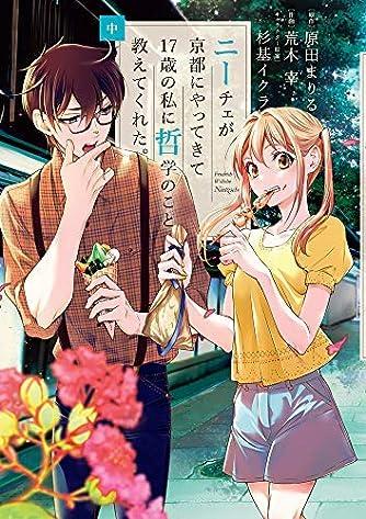 ニーチェが京都にやってきて17歳の私に哲学のこと教えてくれた。 コミック 1-2巻セット