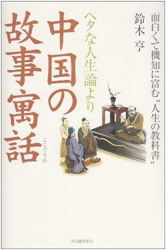 ヘタな人生論より中国の故事寓話 古代中華の英和を楽しみ味わうの詳細を見る