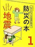 いざというとき自分を守る 防災の本 (1) そのときどうする 地震 (いざというとき自分を守る防災の本)