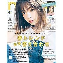 non-no (ノンノ) 2019年4月号 [雑誌]